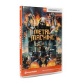 Toontrack Metal Machine EZX (boxed)